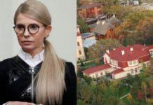 Юлию Тимошенко могут выселить из особняка в Козине: что известно - today.ua