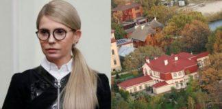 Юлію Тимошенко можуть виселити із маєтку у Козині: що відомо - today.ua