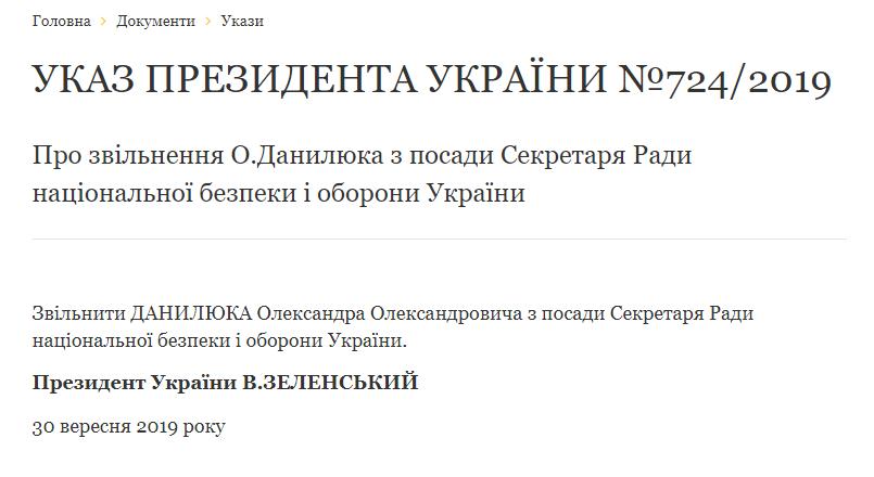 Зеленский уволил Данилюка с должности секретаря СНБО