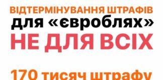 """""""Евробляхеров"""" продолжают штрафовать: что же подписал Зеленский"""" - today.ua"""
