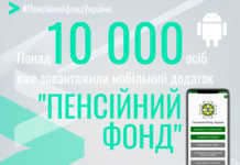 Пенсія у смартфоні: вже понад 10 тисяч українців встановили додаток ПФУ - today.ua