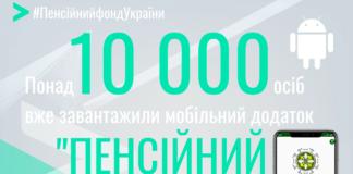 Пенсия в смартфоне: уже более 10 тысяч украинцев установили приложение ПФУ - today.ua
