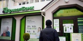 """ПриватБанк нараховує клієнтам вигадані борги: з'явилася термінова заява"""" - today.ua"""