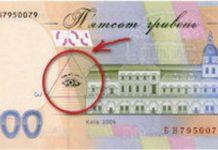 Україну заполонили фальшиві 500-гривневі банкноти: як відрізнити підробку (відео) - today.ua