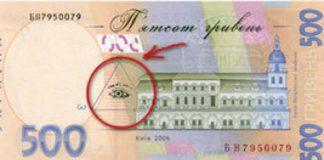 Украину наводнили фальшивые 500-гривневые банкноты: как отличить подделку (видео) - today.ua