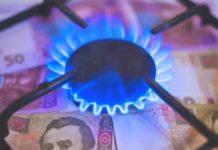 """Украинцев предупредили о махинациях  с ценами на газ: АМКУ взялся за """"Нафтогаз"""" - today.ua"""