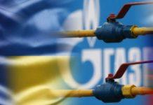 Украина может закупать газ у России: глава Минэнерго назвал условия - today.ua
