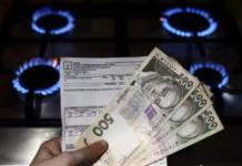 Вартість газу в Україні різко зросте - today.ua