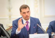 Гончарук приглашает амбициозную молодежь на госслужбу по контракту - today.ua
