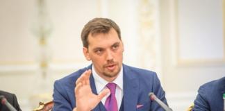 "Гончарук запрошує амбітну молодь на держслужбу за контрактом"" - today.ua"