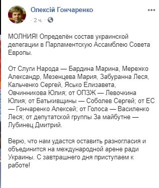 Визначено новий склад української делегації в ПАРЄ (список)