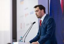 Алексей Гончарук намерен соединить Балтийское и Черное моря - today.ua