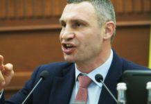Кличко готов распустить Киевсовет: срочно собирают глав фракций - today.ua