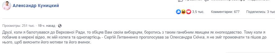 Отгреб по полной: Куницкий жестко поставил на место Литвиненко за кнопкодавство в Раде (видео)