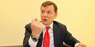 """""""К ногам Путина"""": Ляшко считает, что Зеленский сдает Украину врагу - today.ua"""