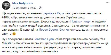 Нефьодов зіткнувся з Супрун: в мережі розгорівся скандал