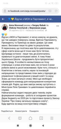 """""""Не боюсь визнавати свої помилки"""": міністр освіти Новосад відреагувала на скандальну заяву Фаріон"""