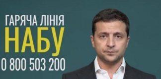 НАБУ жестко обвинило Зеленского в дезинформации - today.ua
