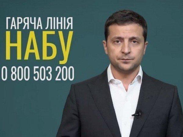 НАБУ жорстко звинуватило Зеленського у дезінформації - today.ua