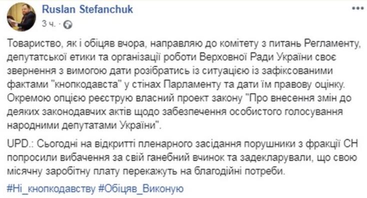 Штраф від 50 до 85 тисяч грн: Зеленський придумав покарання для кнопкодавів