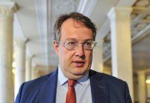 """""""Подал заявку"""": Геращенко хочет стать замом Авакова - today.ua"""