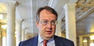 """""""Подал заявку"""": Геращенко хочет стать замом Авакова """" - today.ua"""