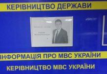 Фото Зеленського у відділенні поліції: в МВС осоромилися - today.ua