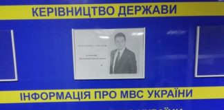 Фото Зеленского в отделении полиции: в МВД опозорились - today.ua