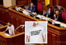 """""""Яких тобі ще, блдь, реформ не вистачає?"""": скандальний нардеп Дубінський прийшов на засідання Ради у футболці з неоднозначним принтом - today.ua"""