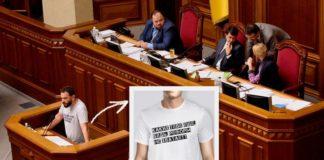 """""""Каких тебе еще, блдь, реформ не хватает?"""": скандальный нардеп Дубинский пришел на заседание Рады в футболке с неоднозначным принтом - today.ua"""