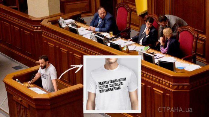 """&quotЯких тобі ще, блдь, реформ не вистачає?"""": скандальний нардеп Дубінський прийшов на засідання Ради у футболці з неоднозначним принтом - today.ua"""
