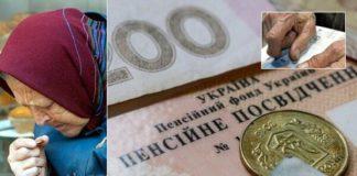 Пенсии при Зеленском: украинцам рассказали, от чего зависит размер выплат - today.ua