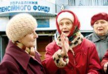 В Україні підвищують пенсійний вік для жінок: коли і на скільки - today.ua