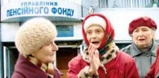 Накопичувальна пенсійна система в Україні скасовується: що сталося - today.ua