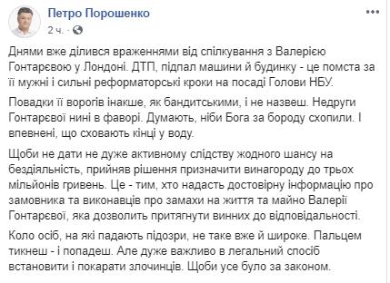 Порошенко обіцяє 3 млн гривень за інформацію про кривдників Гонтаревої