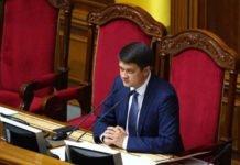"""""""Прослушка"""" нардепів скасовується: Рада зі скандалом провалила голосування - today.ua"""
