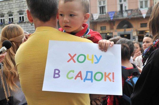 В Україні критично не вистачає дитячих садків