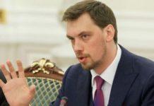 Кадровий скандал у МОЗ: Гончарук жорстко відреагував - today.ua