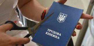 Дубілет скасує трудові книжки: як це відіб'ється на українцях - today.ua