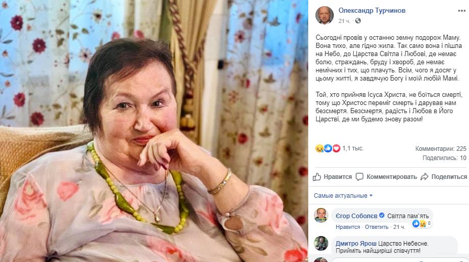 Семью Турчинова постигло страшное горе
