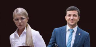 Тимошенко призвала Зеленского провести референдум о продаже земли - today.ua