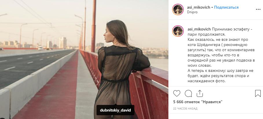 Модель з Дніпра роздяглася на скандальному мосту: реакція соцмереж