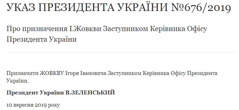 Люди Єфремова і Порошенка: кого Зеленський призначив  заступниками Андрія Богдана