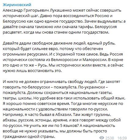 Жириновський закликав приєднати Білорусь і Україну