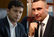 Команда Зеленского решила ликвидировать пост главы КГГА - today.ua