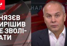 Шуфрич прокомментировал увольнение Князева - today.ua