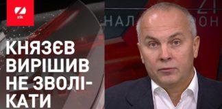 Шуфрич прокоментував звільнення Князєва - today.ua