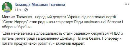 """Ще один """"кварталівець"""" став радником секретаря РНБО з питань реінтеграції Донбасу"""