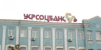 Нацбанк відкликав банківську ліцензію Укрсоцбанку - today.ua