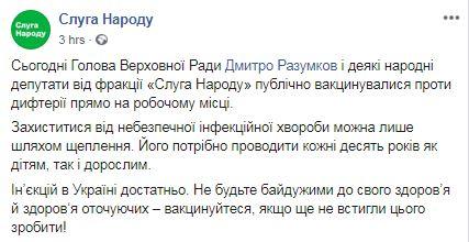 """Вакцинація на робочому місці: Разумков і інші """"слуги народу"""" публічно зробили щеплення"""
